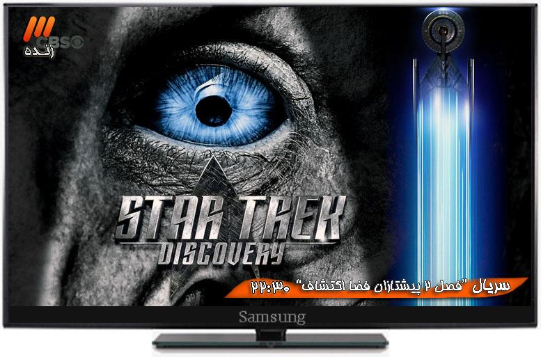 دانلود فصل 2 سریال Star Trek Discovery