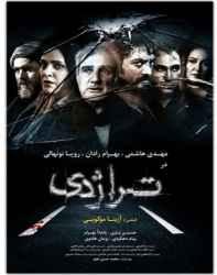 دانلود فیلم ایرانی تراژدی