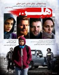 دانلود فیلم ایرانی هلن