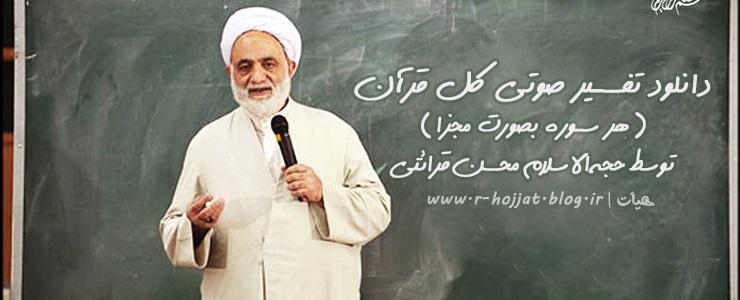 دانلود تفسیر صوتی کل قرآن توسط حجت الاسلام محسن قرائتی