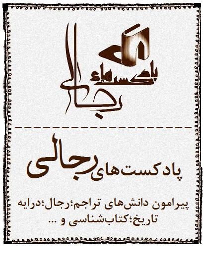 پادکست های رحالی | علی صفدری