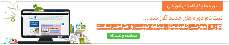 تدریس کامپیوتر ، برنامه نویسی و طراحی سایت در تبریز