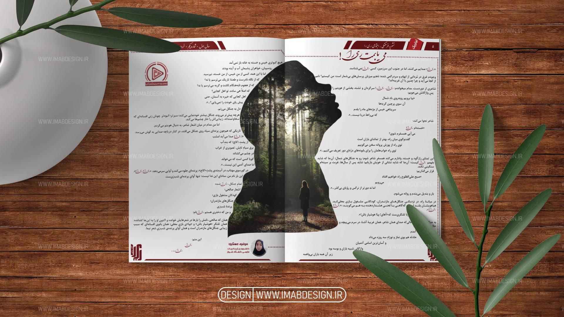 طراحی نشریه دانشجویی