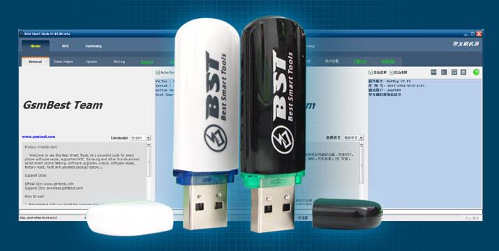 دانلود نرم افزار ورژن جدید دانگل BST با لینک مستقیم BST V3.30.00