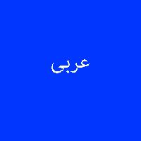 پاسخ تمرین نمونه سوال کتاب عربی نهم 2