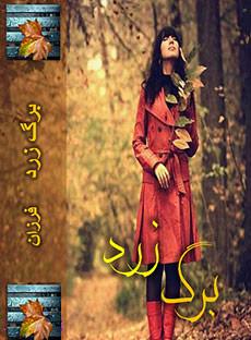دانلود رمان برگ زرد | اندروید apk ، آیفون pdf ، epub و موبایل