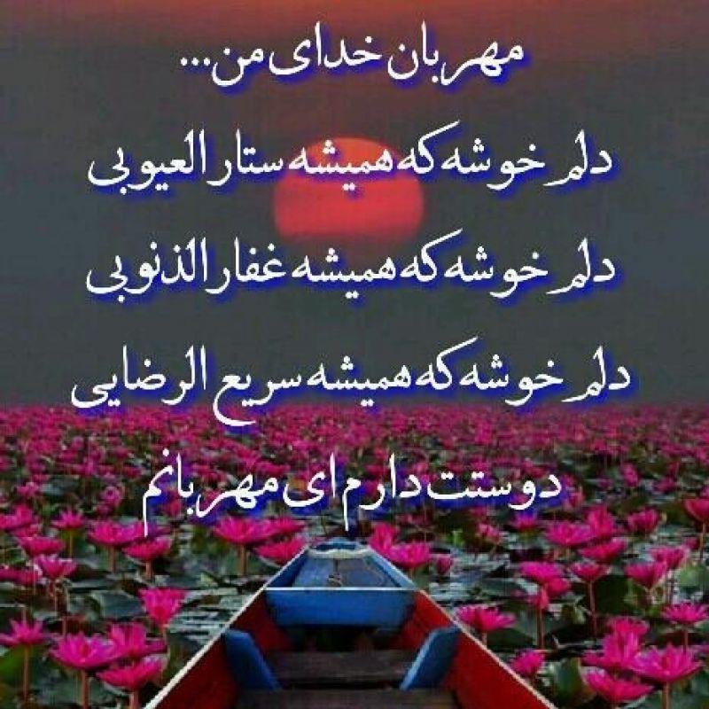 Image result for خدای مهربان