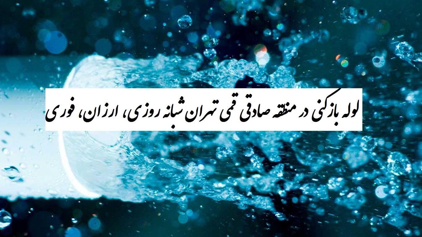 لوله بازکنی صادقی قمی تهران
