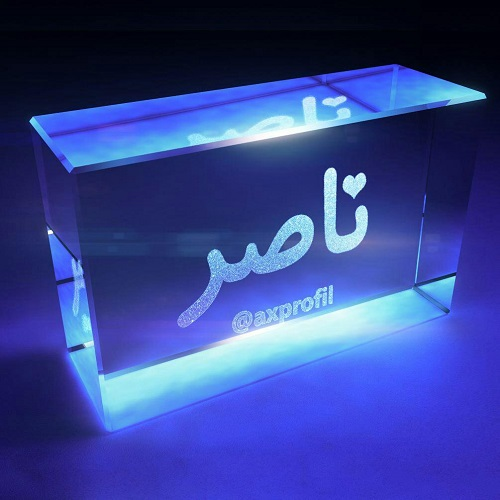 عکس پروفایل اسم ناصر شیشه ای
