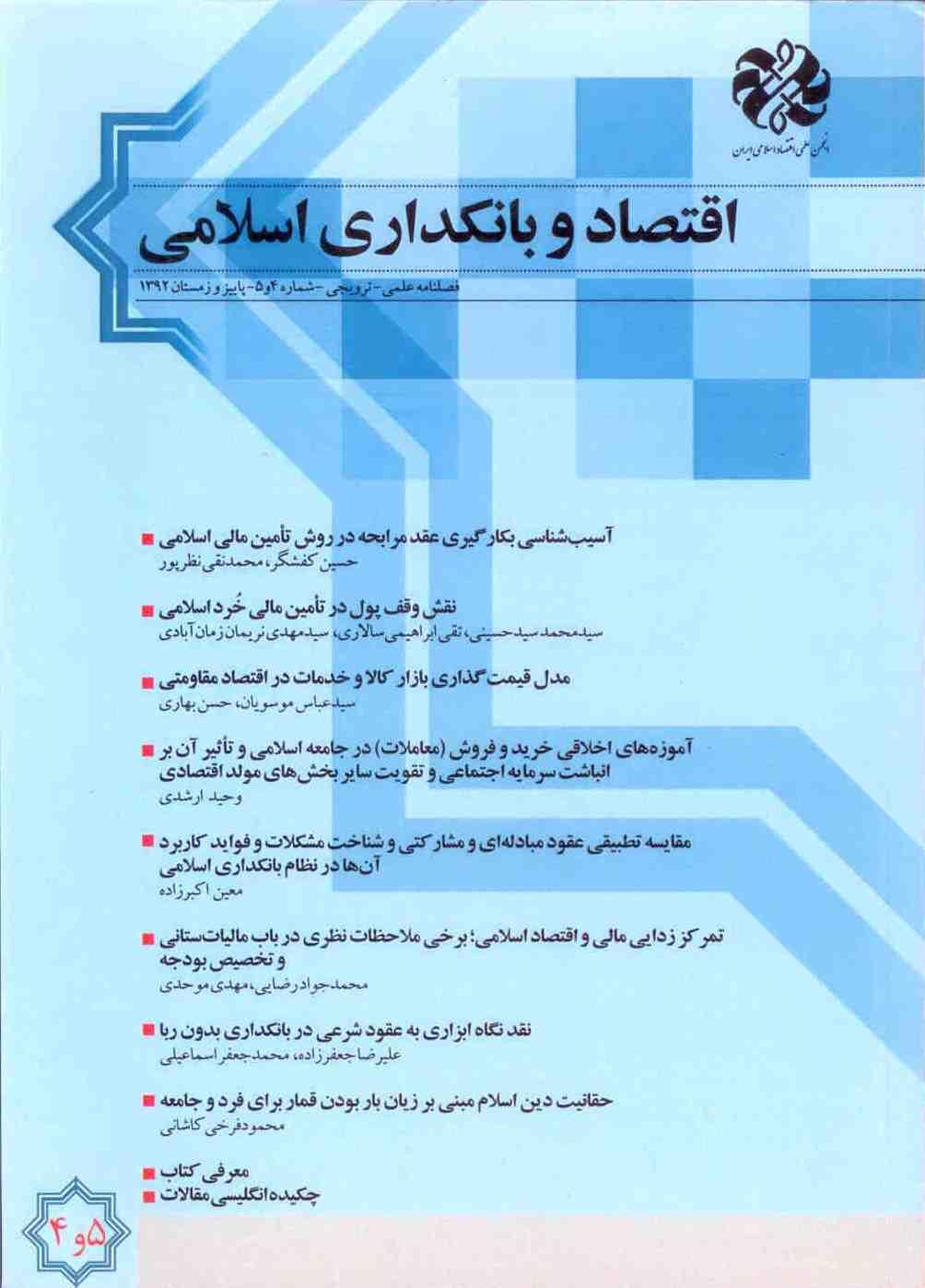 مقاله در مجله اقتصاد و بانکداری اسلامی