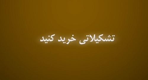 http://bayanbox.ir/view/6250138969383577150/3333333.jpg