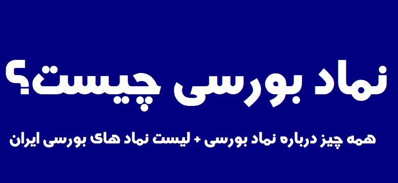 نماد بورسی چیست؟+تمامی نماد های بورس