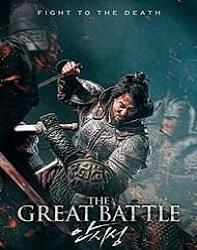 دانلود فیلم نبرد بزرگ The Great Battle 2018