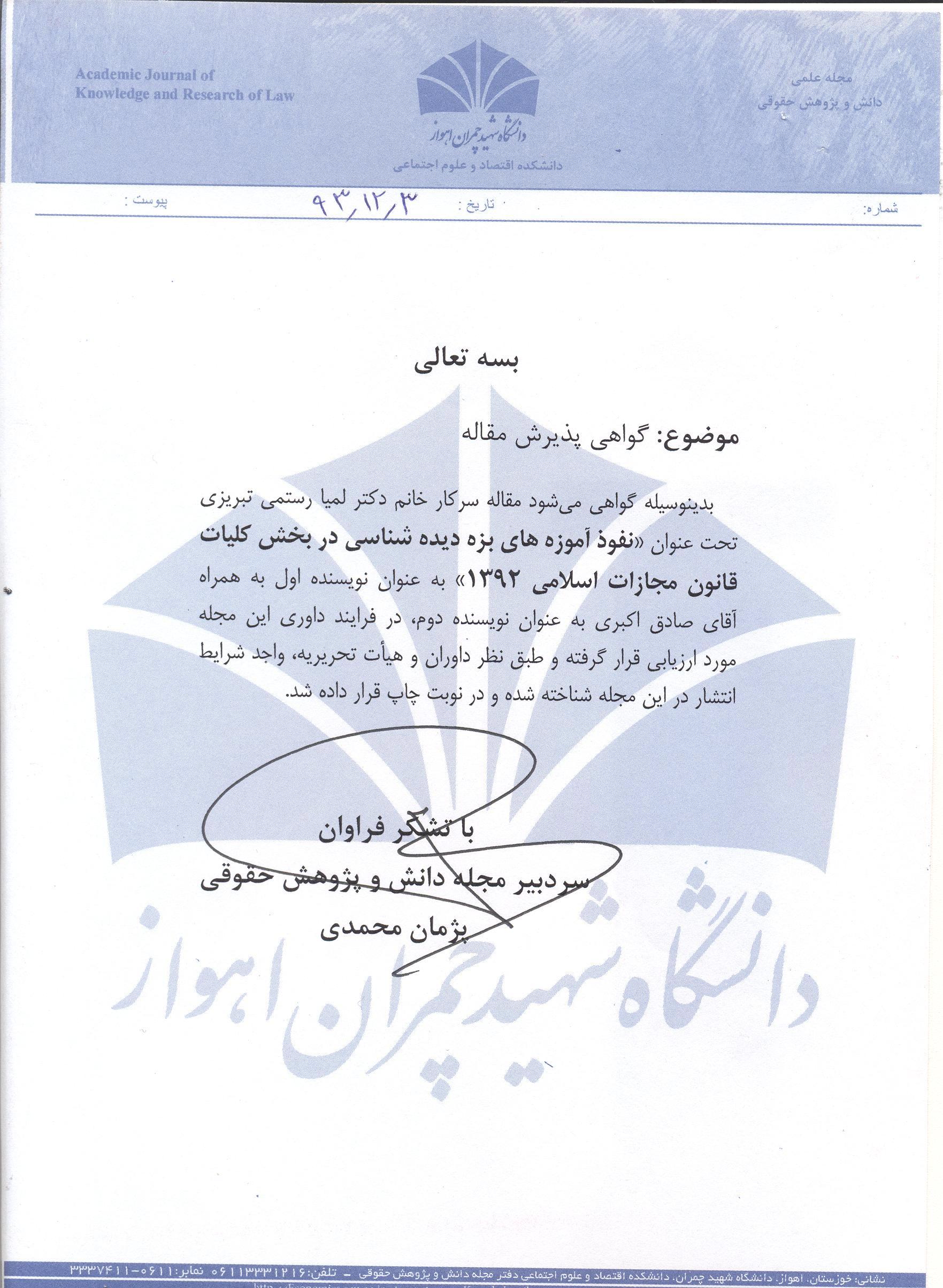 مقاله پذیرفته شده در مجله حقوقی دانشگاه چمران شماره 4