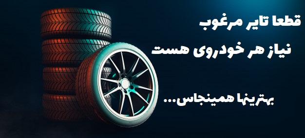 خرید آنلاین تایر سواری