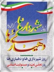 شورای اسلامی شهر وزوان: ۱۴تیرماه روز شهرداری ها و دهیاری ها گرامی باد