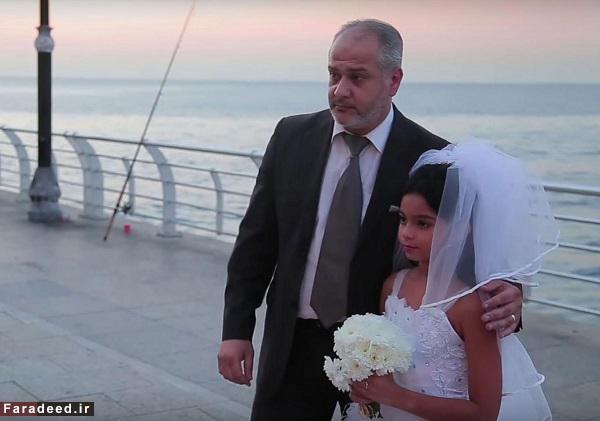 عروسی دختر بچه لبنانی با یک پیرمرد