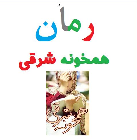 دانلود رمان اجتماعی همخونه شرقی سمیه سادات هاشمی جزی به صورت pdf