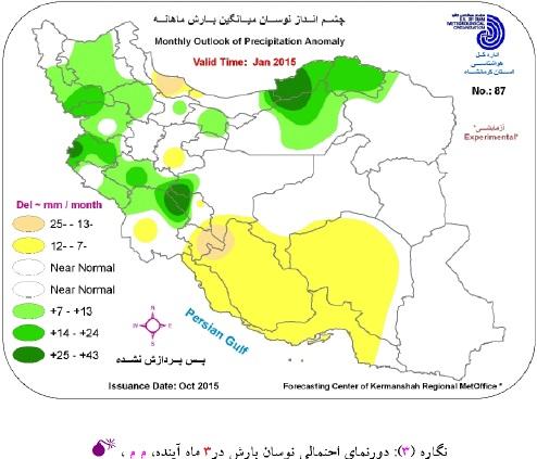 پیش بینی نوسان بارش در سه ماه آینده