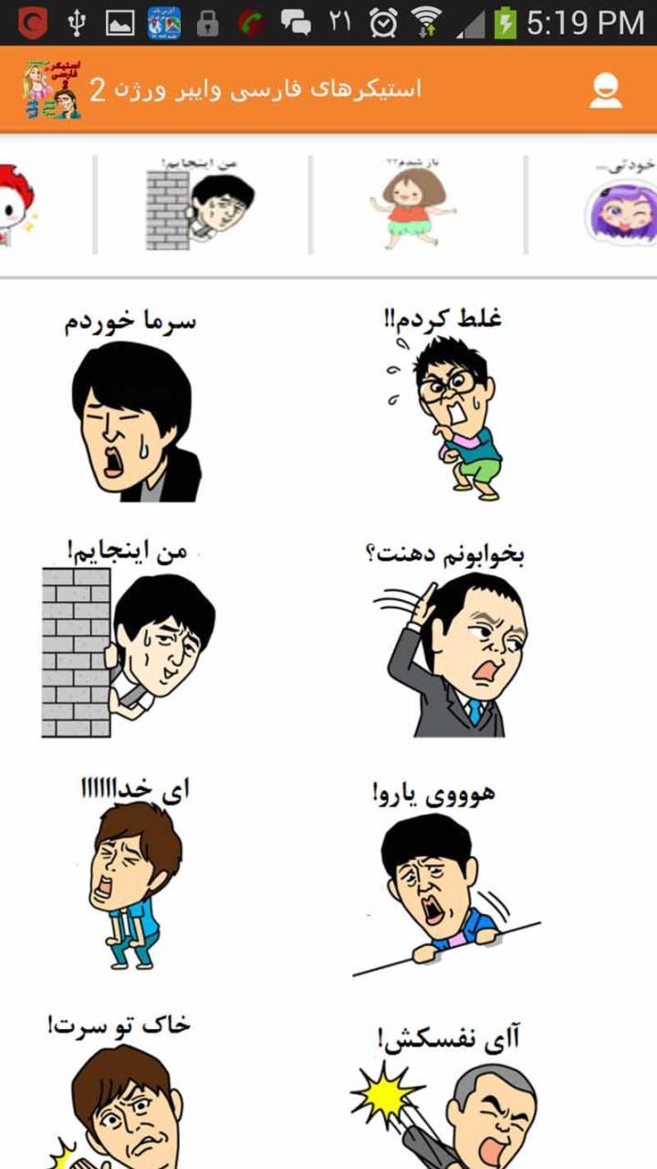 تلگرام فارسی مخصوص کامپیوتر