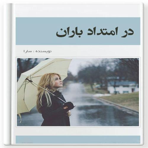 دانلود رمان در امتداد باران | اندروید apk ، آیفون pdf ، epub و موبایل