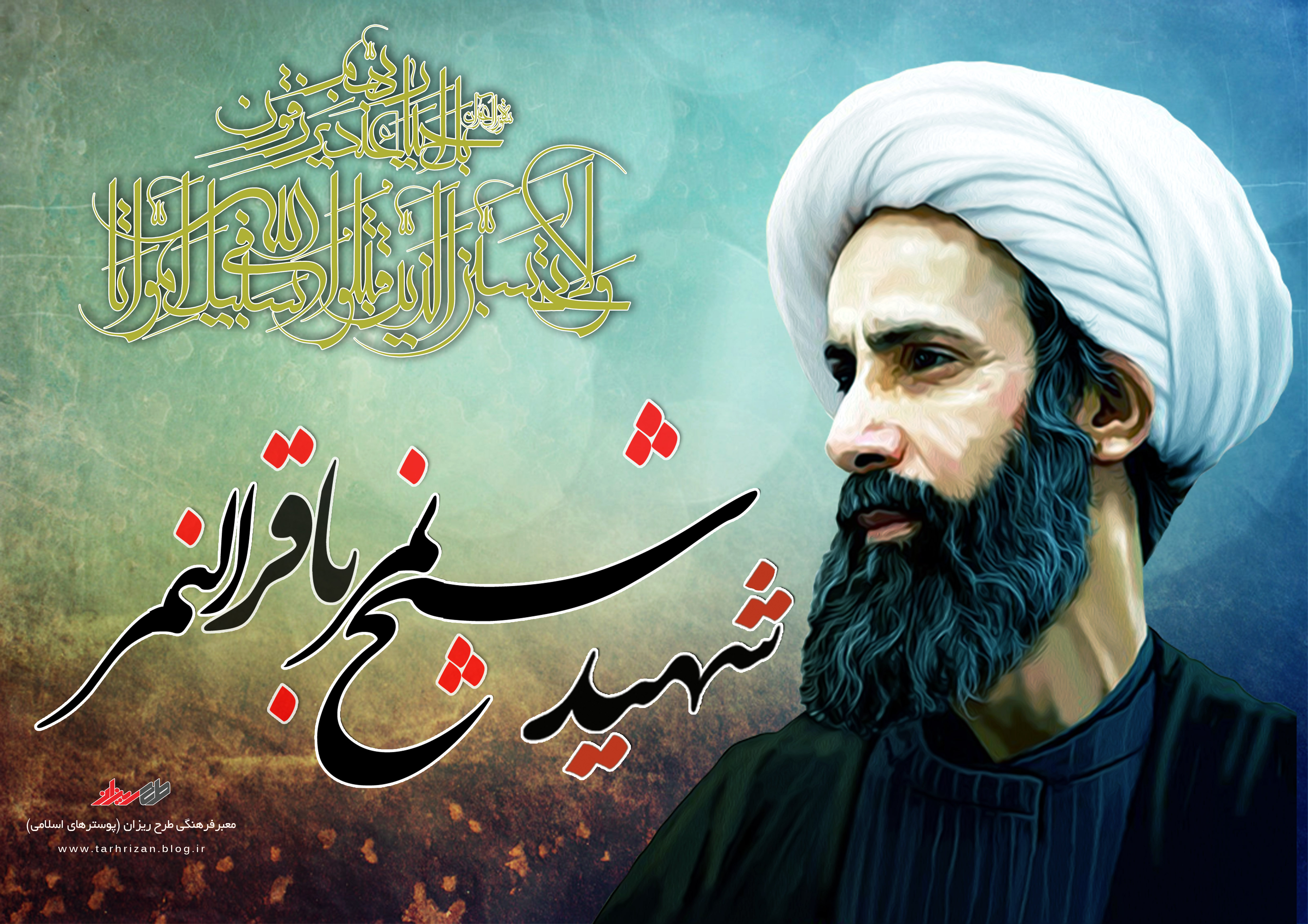 شیخ نمر باقر النمر
