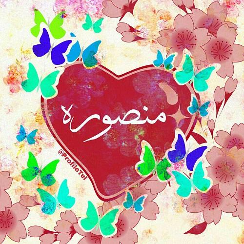 تزیین اسم برای پروفایل عکس پروفایل اسم منصوره