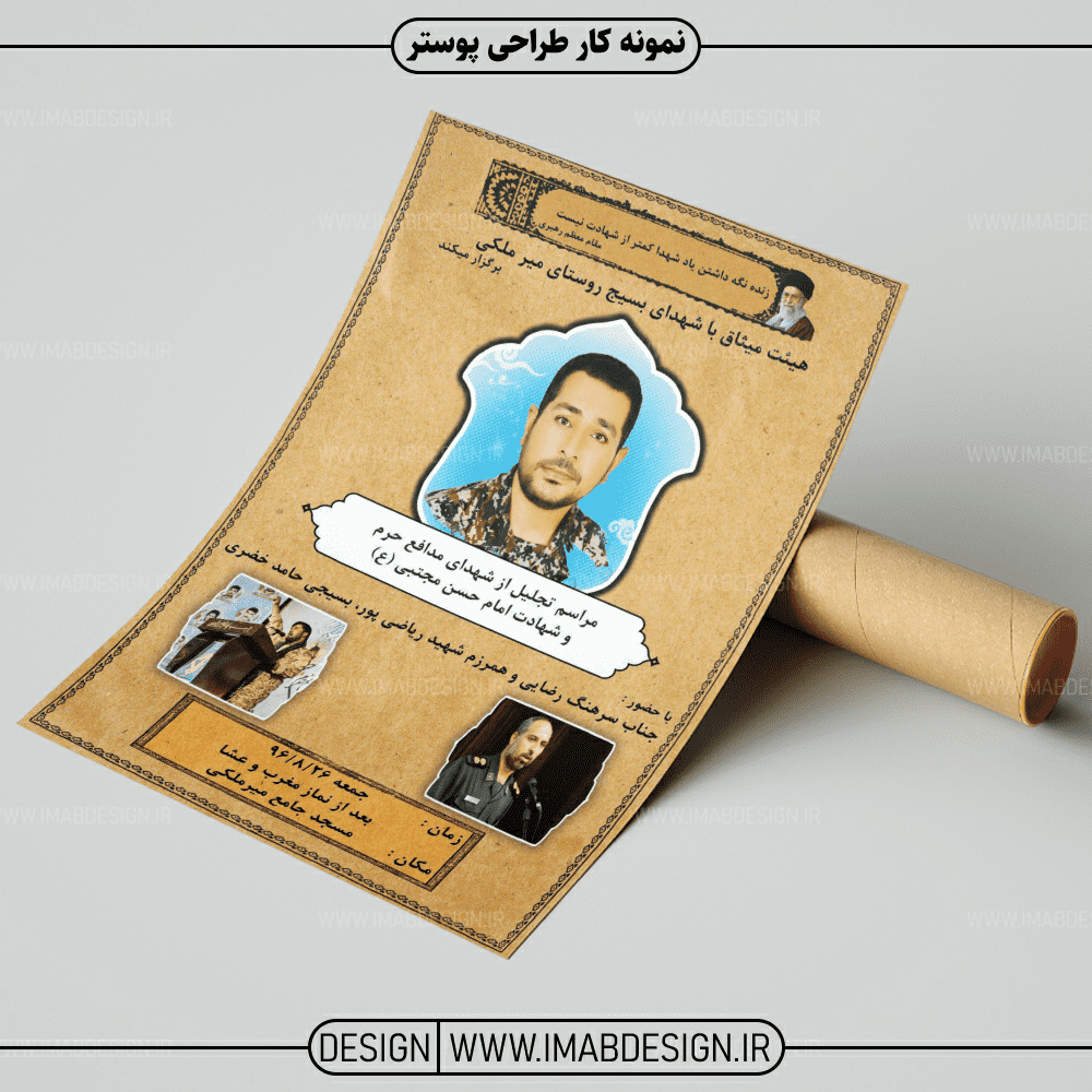 طراحی پوستر شهدای مدافع حرم