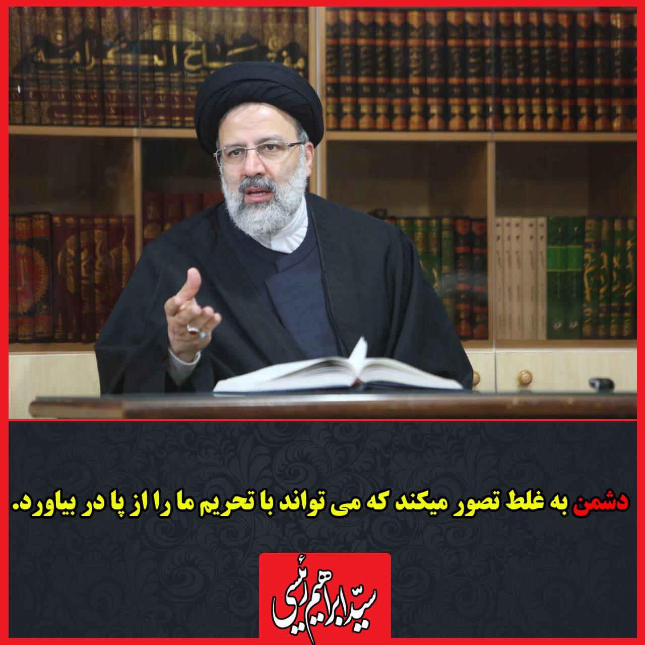 پوستر سید ابراهیم رئیسی
