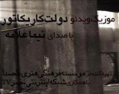 آهنگ «دولت کاریکاتور» با صدای نیما علامه + متن