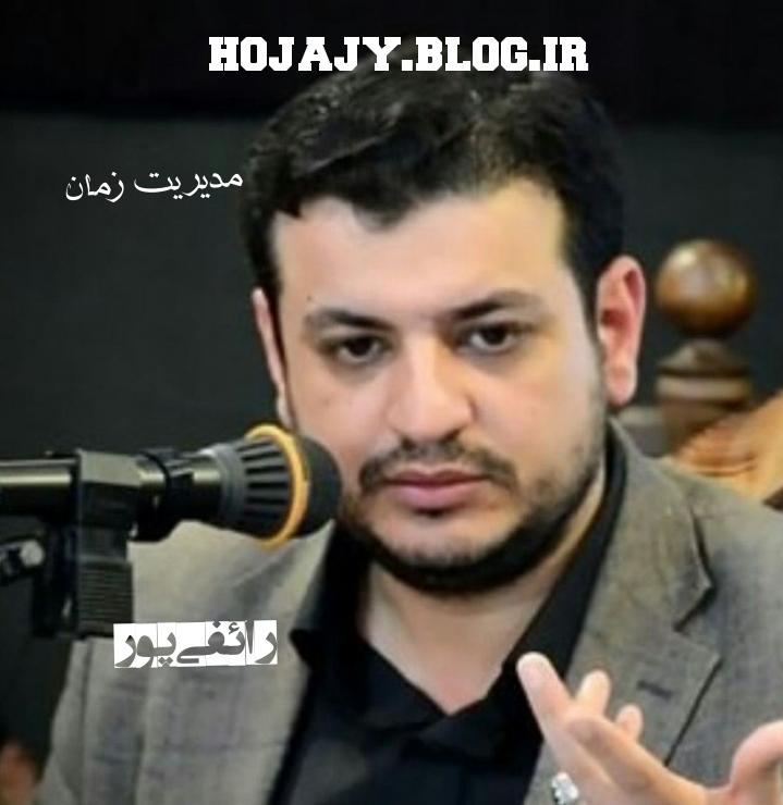 سخنرانی رائفی پور-مدیریت زمان قسمت پنجم