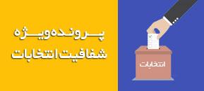 شفافیت انتخابات