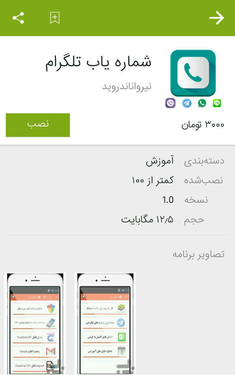 شماره یاب تلگرام