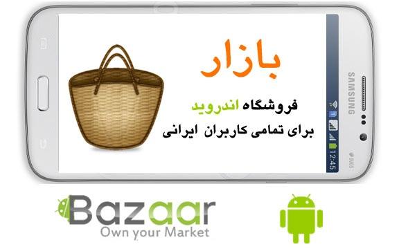 دانلود Cafe Bazaar برای اندروید بازار ایرانی