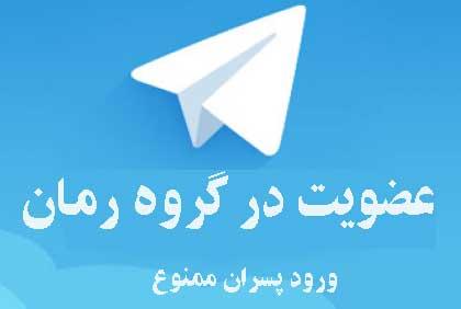 افزایش ممبر کانال تلگرام