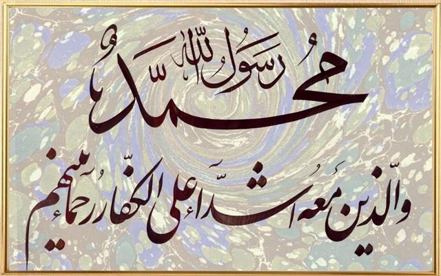 اشداء علی الکفار