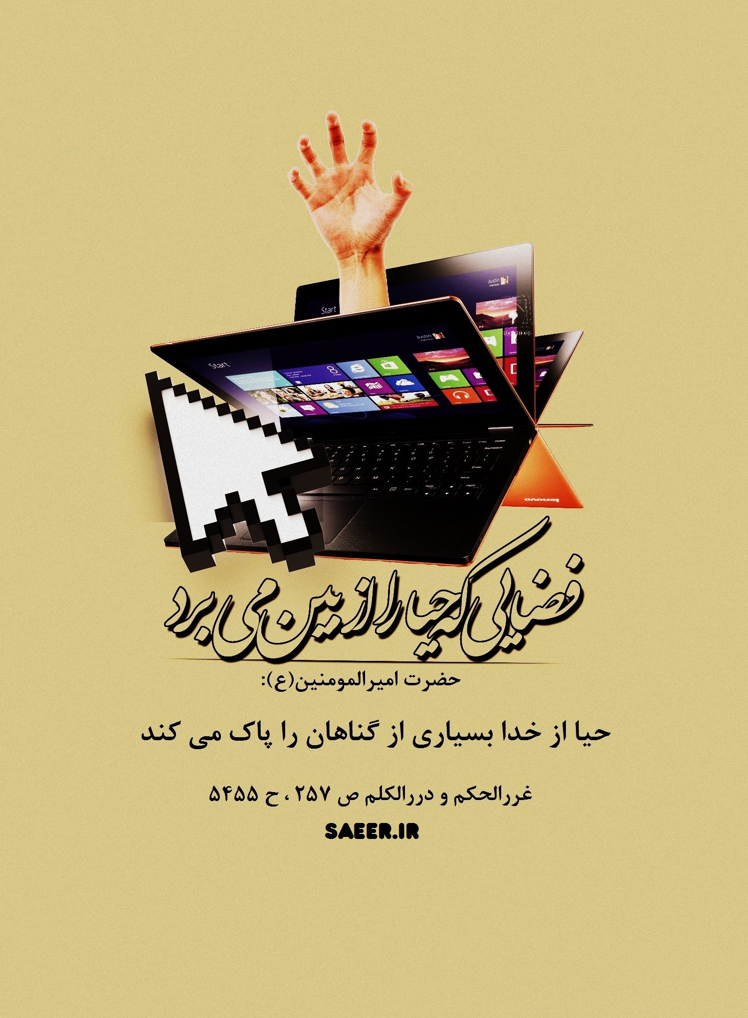 http://bayanbox.ir/view/633015588335908118/haya-saeer.ir.jpg