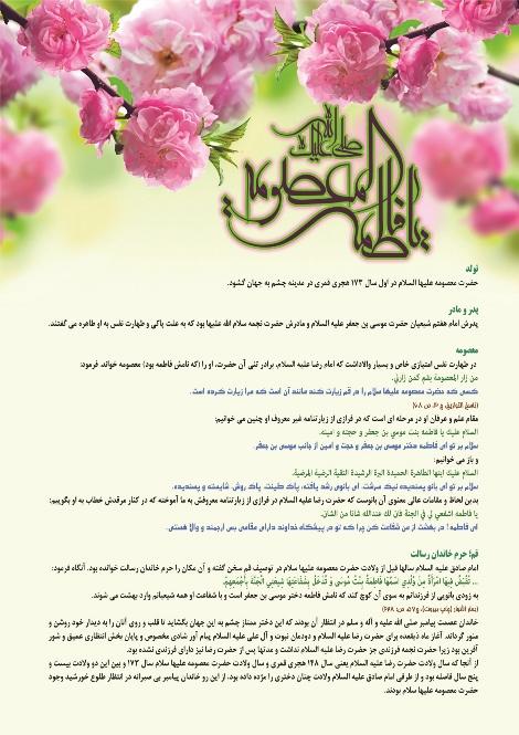 پوستر مختصر زندگینامۀ حضرت معصومه سلام الله علیها - دهه کرامت