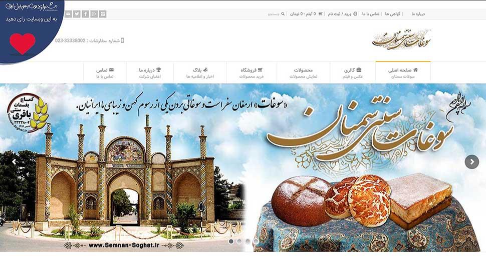 وب سایت جدید سوغات سمنان
