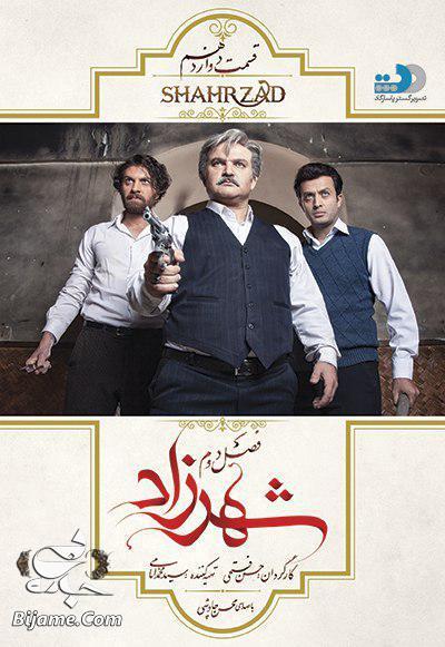 http://bayanbox.ir/view/6344664261266073288/shahrzad2-ep12-se02-2.jpg