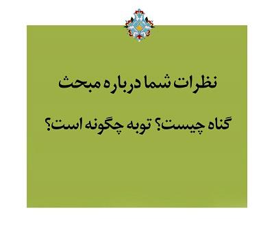 http://bayanbox.ir/view/6347976736726760444/PANAHIAN-GONAH.jpg