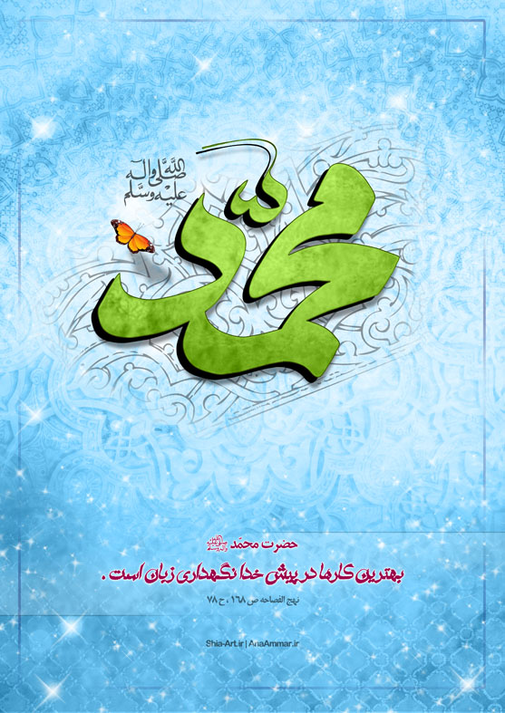 ولادت حضرت محمد مصطفی و امام جعفر صادق علیهم السلام