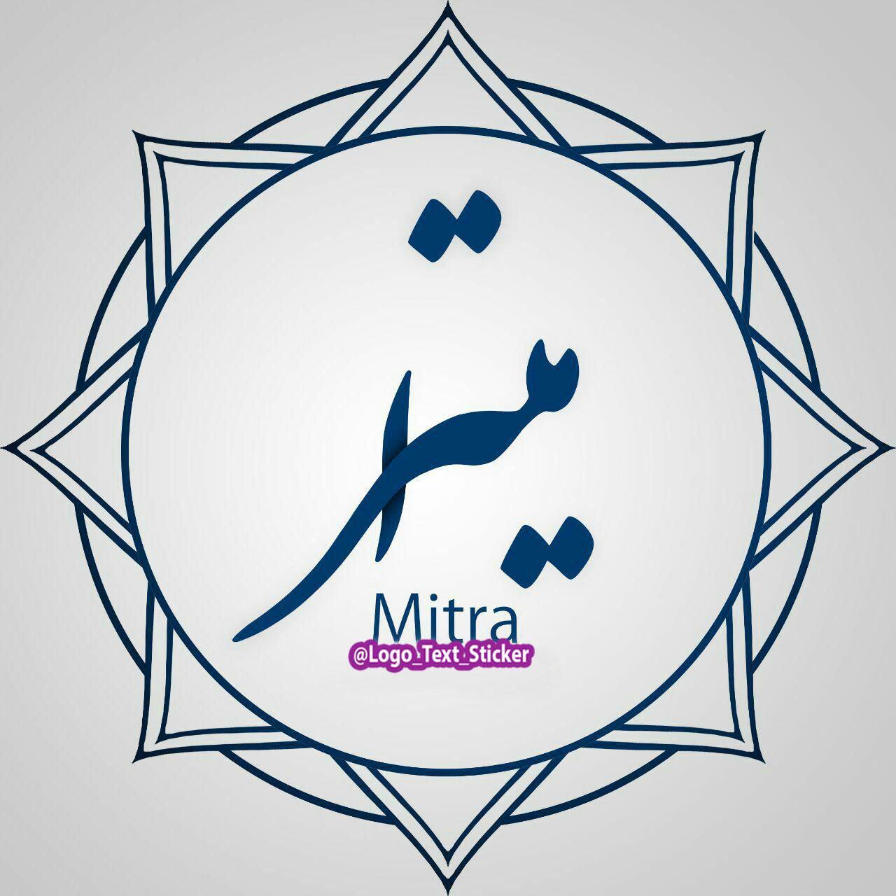 عکس اسم میترا برای پروفایل
