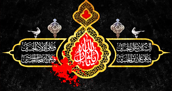 عزای محرم 1395 دهه دوم شب چهارم حجت الاسلام حاج آقا پرچم