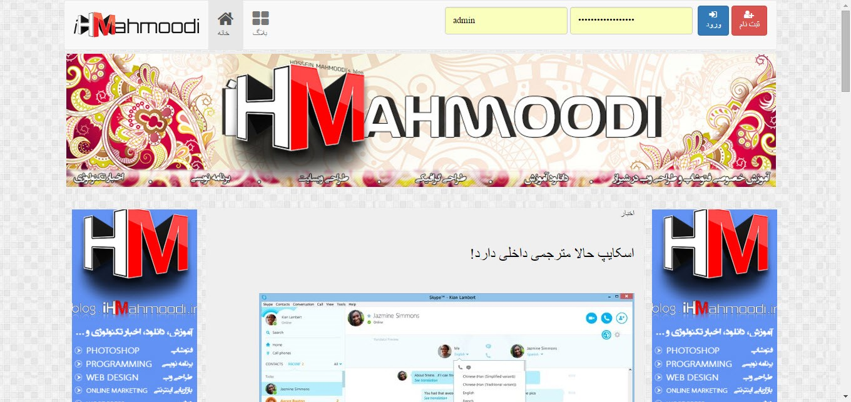 وبسایت طراحی شده برای مدیریت و منابع دانشگاه علوم پزشکی شیراز