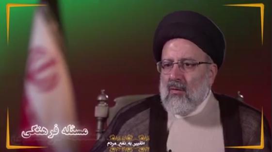 نظر حجة الاسلام دکتر رئیسی در خصوص گشت ارشاد
