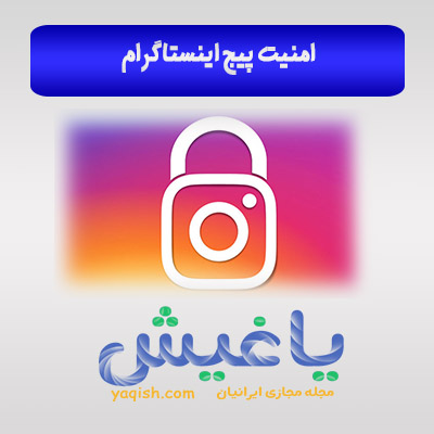 امنیت پیج ایسنتاگرام