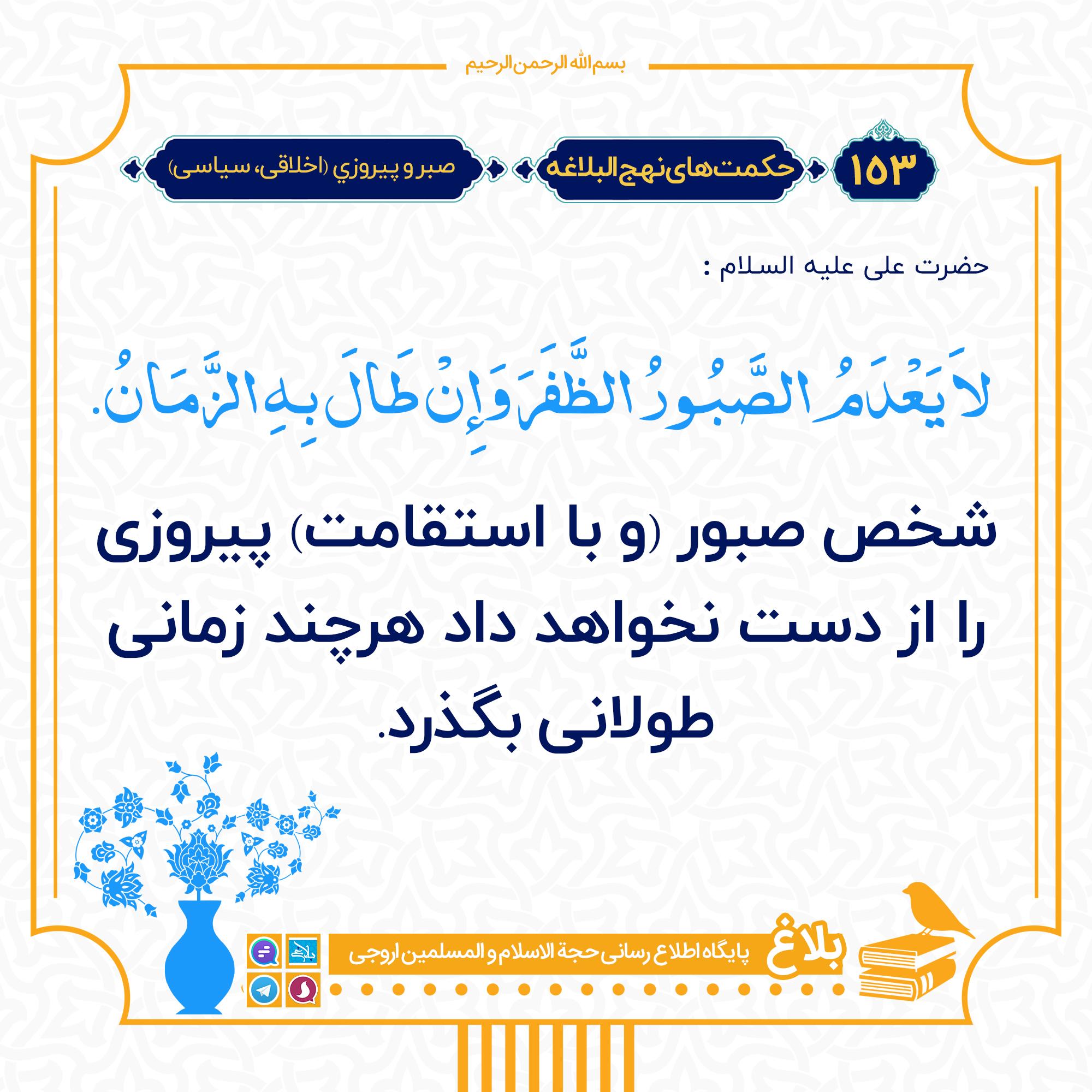 Image result for تصویر برای حکمت 153 نهج البلاغه