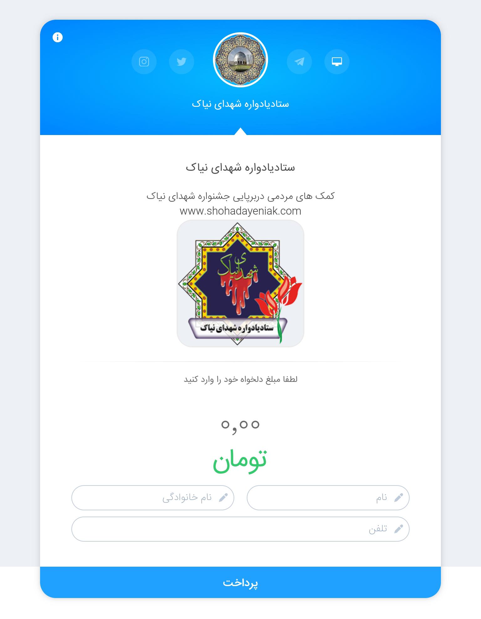 سامانه مشارکت مردمی ستاد یادواره شهدای نیاک افتتاح شد