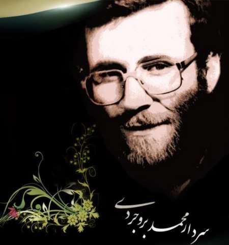 زندگینامه شهید بروجردی